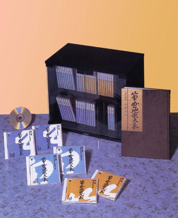 箏曲地歌大系 (CD60枚組)