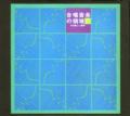 合唱音楽の領域―その新しい地平―(CD7枚組)