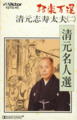 邦楽百選 清元名人選/清元志寿太夫(二)<カセット>