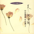 日本合唱曲全集 美しい訣れの朝/中田喜直 作品集 2