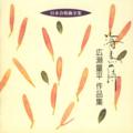 日本合唱曲全集 海鳥の詩/広瀬量平 作品集