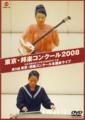第5回 東京・邦楽コンクール本選会ライブ