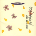 日本合唱曲全集 枯木と太陽の歌/石井歓 作品集