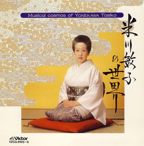 米川敏子の世界(CD2枚組)