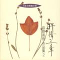 日本合唱曲全集 抒情三章/萩原英彦 作品集 2