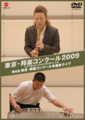 東京・邦楽コンクール2009 第6回東京・邦楽コンクール本選会ライブ