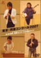 東京・邦楽コンクール2007 第4回東京・邦楽コンクール本選会ライブ