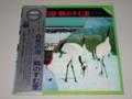 『ドキュメンタリー 白鳥の湖/鶴のすむ里』(JX-1028)