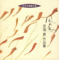 日本合唱曲全集 風の馬/武満 徹 作品集(VZCC-24)
