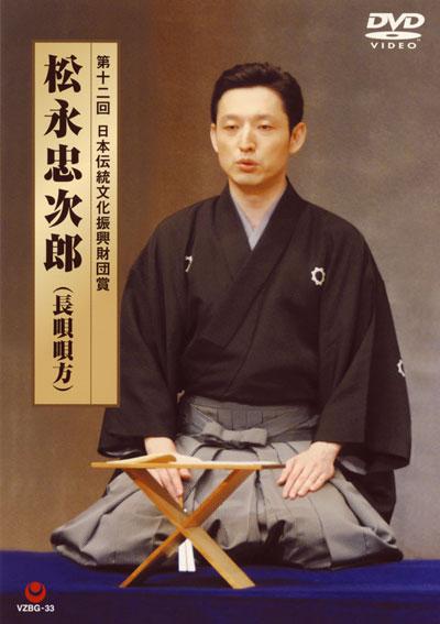 松永忠五郎