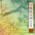 [今藤政太郎作品集(二][—ことばの匠—]