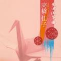 生田流箏曲/高橋佳子 〜第六回ビクター邦楽技能者オーディション