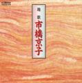 地歌/市橋京子 〜第四回ビクター邦楽技能者オーディション合格者