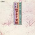 第二回ビクター邦楽技能者オーディション合格者 佐々木千香能