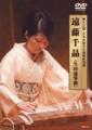 第十三回日本伝統文化振興財団賞 遠藤千晶(生田流箏曲)