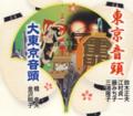 東京音頭/大東京音頭(VZCG-10536)12cmSg-CD