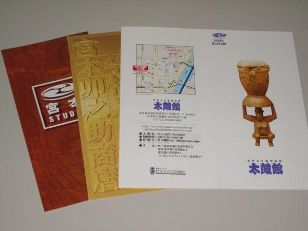 f:id:japojp:20110803004858j:image:right:w220