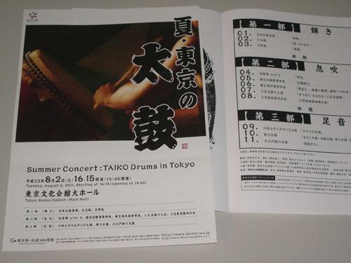 f:id:japojp:20110803004859j:image:left:w280