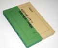 吉崎清富著『杵屋正邦における邦楽の解体と再構築』