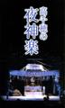 高千穂の夜神楽 〜2000年3月国立劇場第87回民俗芸能公演
