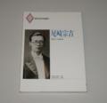 現代日本の作曲家1 「尾崎宗吉」クリティーク80編著