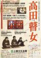 高田瞽女 上越文化会館