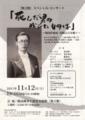 2011年11月12日 無言館「戦没作曲家・尾崎宗吉を聴く」