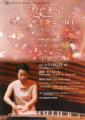 下野戸亜弓 箏曲リサイタル2011 ─言葉と音楽との対話─