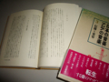 岩波書店 『日本の音楽 アジアの音楽3』<伝播と変容>