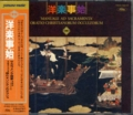 『洋楽事始』[サカラメンタ提要/隠れキリシタンのオラショ](CD)