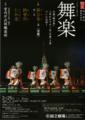 国立劇場 2月舞楽公演 大曲 蘇合香 一具 <後篇>