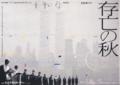 スパイラル聲明シリーズ vol.20 「千年の聲」20回記念公演 鳥養潮『存