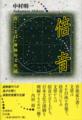 中村明一著『倍音――音・ことば・身体の文化誌』(春秋社、2010年)