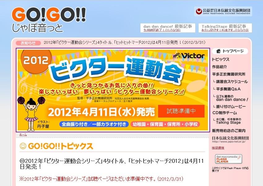 f:id:japojp:20120331182926j:image:w250:left