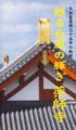 非売品VHSビデオ『大伽藍復興35年の軌跡 甦る白鳳の輝き 薬師寺』
