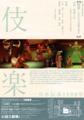 「伎楽-日本伝来一四〇〇年」(2012年、国立劇場)