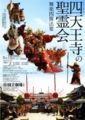 四天王寺の聖霊会(2012.9.15 国立劇場)