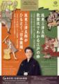 「坂東三津五郎 歌舞伎でわかる江戸の粋」、「坂東三津五郎がひもと