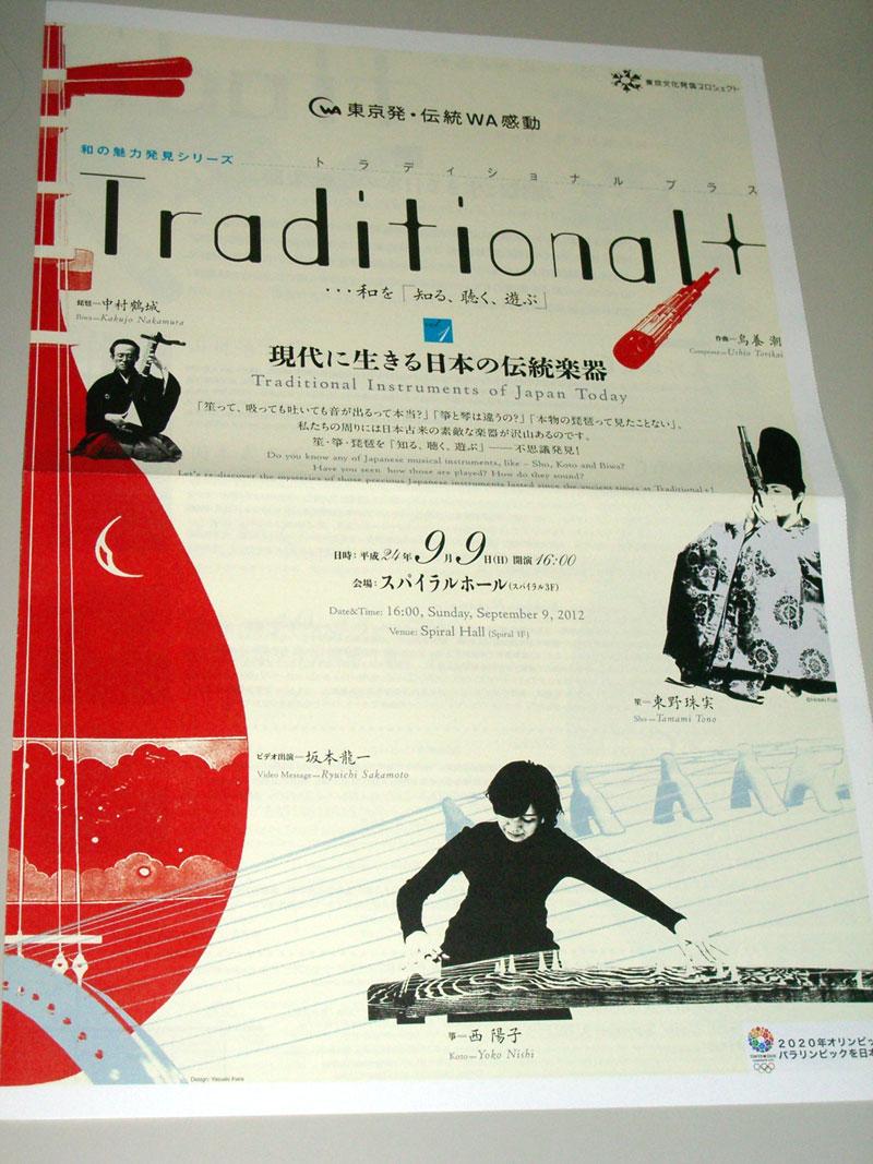「現代に生きる日本の伝統楽器」(2012.9.9)