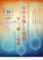 横浜能楽堂公演「日中を旅した楽器  ―三弦・三線・三味線―」