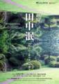 越境:田中泯、国際文化会館の庭園を踊る(2012)