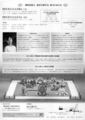 東洋音楽学会 第63回大会 公開講演会・伶楽舎