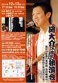 岡大介・木馬亭独演会(2012)