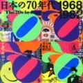 「日本の70年代 1968-1982」チラシ