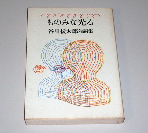 谷川俊太郎対談集『ものみな光る』(1982年、青土社)