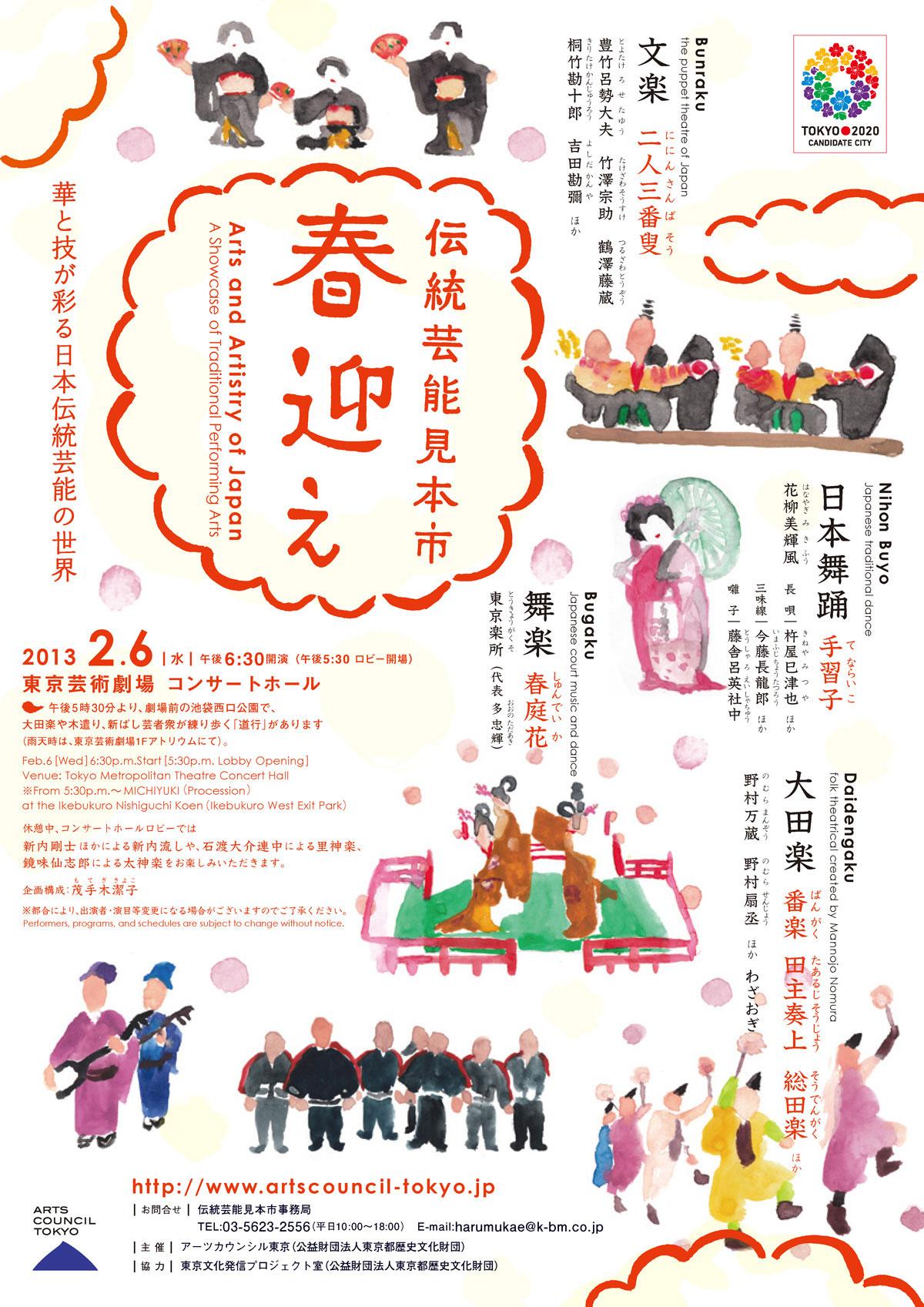 2013. 2. 6 (水)伝統芸能見本市「春迎え」