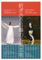 紡ぎ合う日韓の古典芸能