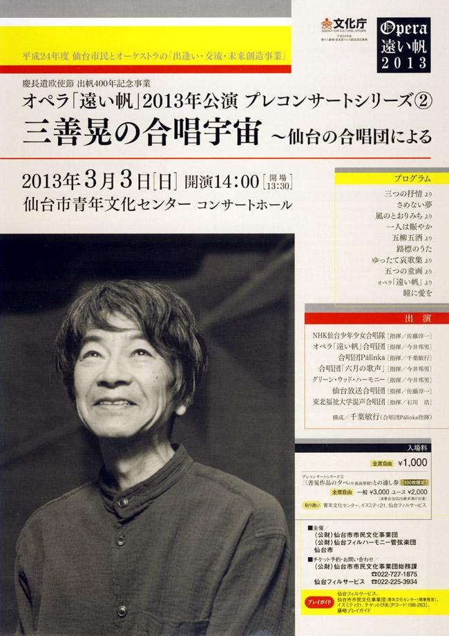 f:id:japojp:20130209231825j:image:right:w185