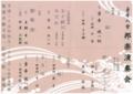 勇希の會邦楽演奏会_中面