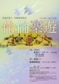 130602伶倫楽遊_オモテ